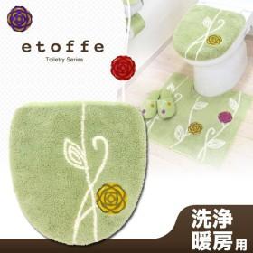 洗浄暖房専用フタカバー グリーン エトフ