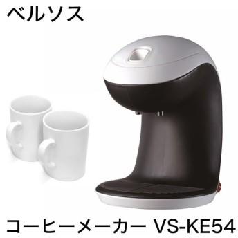 ベルソス コーヒーメーカー VS-KE54