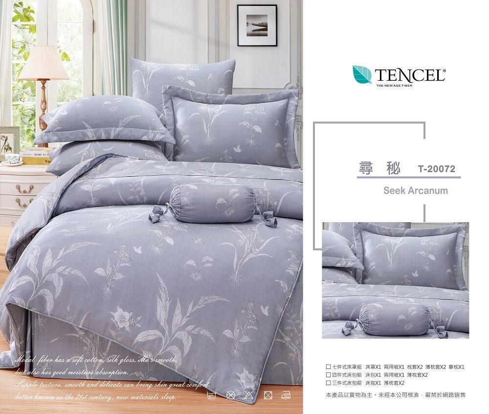 【特惠純天然】訂做6X7尺-粉灰葉影7件式天絲鋪棉床罩組