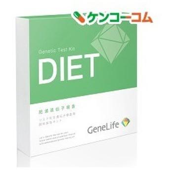 ジーンライフ 肥満遺伝子検査キット ( 1コ入 )/ ジーンライフ
