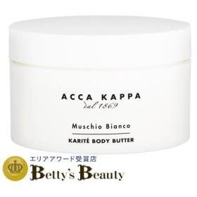 アッカカッパ ホワイトモスボディバター  200ml (ボディクリーム)  Acca Kappa