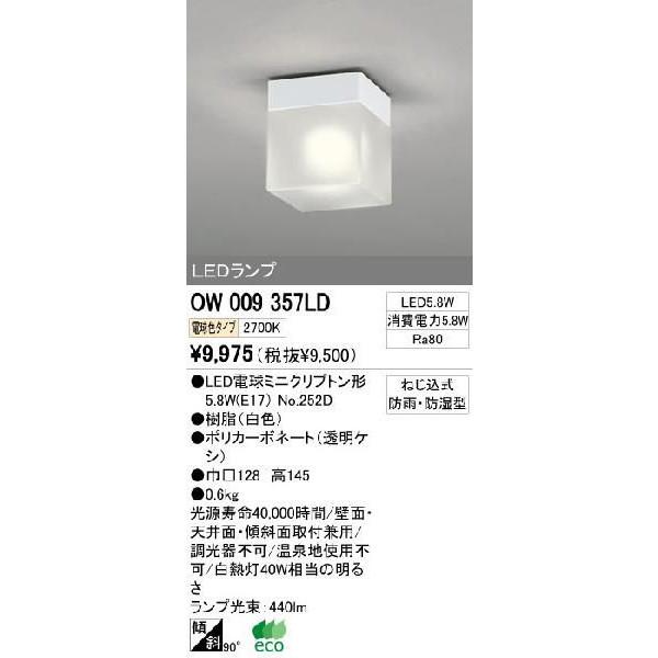 大光電機LED足元灯 DBK38333Y (非調光型)