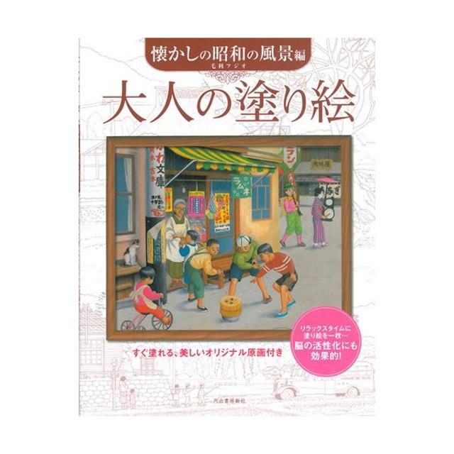 サクラクレパス 大人の塗り絵 懐かしの昭和の風景編 通販 Lineポイント