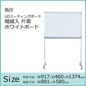 馬印 UDミーティングボード 暗線入 片面ホワイトボード W917×D460×H1374 UDMT23