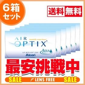 【キャッシュレス5%還元】コンタクトレンズ2WEEK エアオプティクスアクア 2week ×6箱セット 送料無料