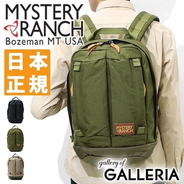 日本正規品 ミステリーランチ リュック MYSTERY RANCH シュタッド STADT デイパック リュックサック メンズ PC収納