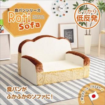食パンシリーズ(日本製)【Roti-ロティ-】低反発かわいい食パンソファ(代引き不可)