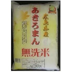 平成30年産 無洗米 広島県産あきろまん5kg |4560104760126