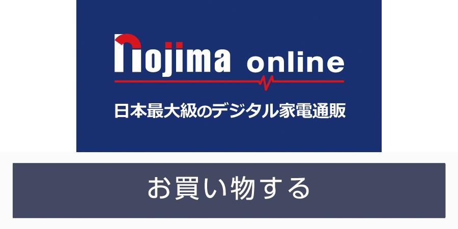 ノジマオンライン