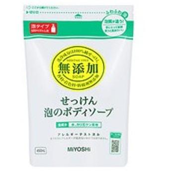 ミヨシ石鹸/無添加せっけん 泡のボディソープ 詰替用 450ml
