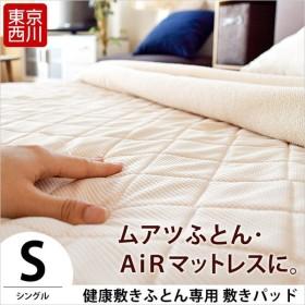西川 健康敷き布団 専用 敷きパッド シングル ムアツ布団・AiR対応 洗えるパッドシーツ