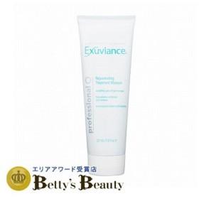 エクスビアンス リジュビネイティング・マスク  227ml(サロンサイズ) (洗い流すパック・マスク)  Exuviance
