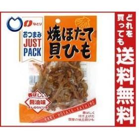 【送料無料】なとり JUSTPACK(ジャストパック) 焼ほたて貝ひも 16g×10袋入