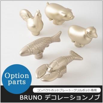 ブルーノ ホットプレート用デコレーションノブ BOE021-KN BRUNO コンパクトホットプレート グリルポット 取っ手 付け替え オプション