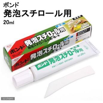 ボンド発泡スチール用 20ml(箱) 関東当日便