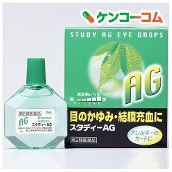 (第2類医薬品)スタディーAG ( 15mL )/ スタディー