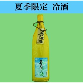 「夏季限定冷酒!」 六歌仙 蔵の隠し酒 純米吟醸 涼風 出羽燦々 精米歩合60% 1800ml(1)