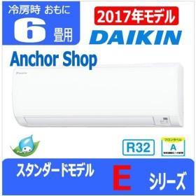 【送料無料】【代引決済不可】2017年度モデルDAIKIN(ダイキン)エアコン【Eシリーズ】 S22UTES-W ホワイト (主に6畳用)