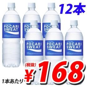 『お1人様1セット限り』大塚飲料 ポカリスエット 900ml×12本