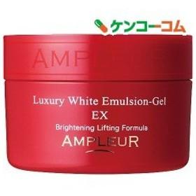 アンプルール ラグジュアリーホワイト エマルジョンゲルEX レギュラー ( 120g )/ アンプルール