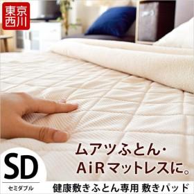 西川 健康敷き布団 専用 敷きパッド セミダブル ムアツ布団・AiR対応 洗えるパッドシーツ
