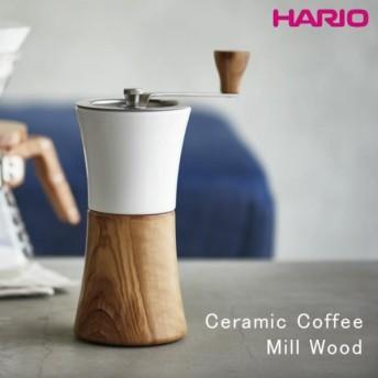 HARIO(ハリオ) セラミックコーヒーミル・ウッド MCW-2-OV