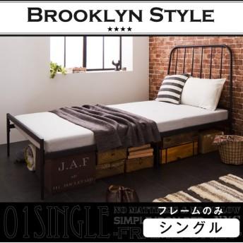 シングル ベッドフレーム ベッド フレーム 単品 フレームのみ スチール パイプ パイプベッド ブルックリン 男前 スチール製 シンプル おしゃれ 代引不可