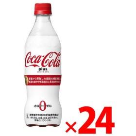 「納期約1〜2週間」コカコーラ コカ・コーラ プラス 470ml×24本セット 「特定保健用食品」(4902102123181)