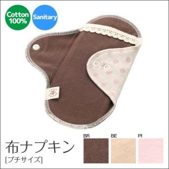 ショーツ メール便(5) すぃーと こっとん sweet cotton 布ナプキン プチサイズ 綿100% サニタリー 生理用品
