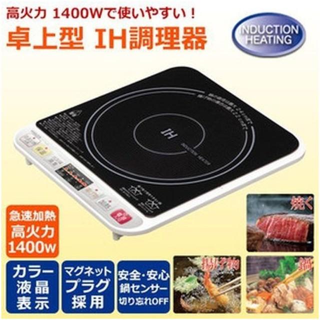 YAMAZEN 卓上型IH調理器/IHS1400
