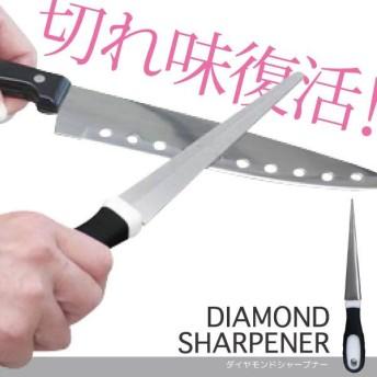 ダイヤモンドシャープナー