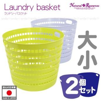 ランドリーバスケット /大・小セット