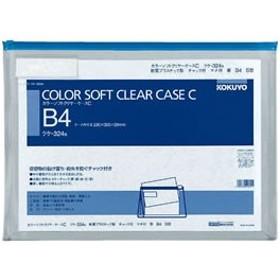 コクヨ/カラーソフトクリヤーケースC〈マチ付き〉 B4 青/クケ-324B