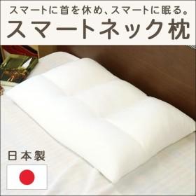 枕 まくら マクラ 洗える枕 パイプ枕 日本製 高さ調整 調節 スマートネックピロー