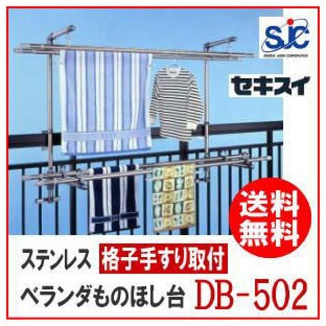 セキスイ ステンレスベランダものほし台 DB-502