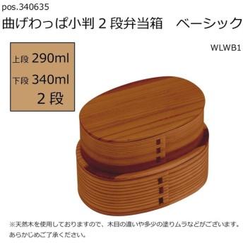 pos.340635 曲げわっぱ小判2段弁当箱 ベーシック WLWB1