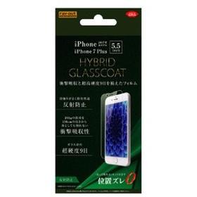 レイ・アウト iPhone 8 Plus/7 Plus ハイブリッドガラス 9H衝撃吸収反射防止防指紋 目安在庫=△
