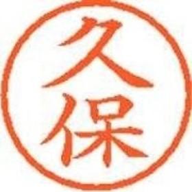 シヤチハタ ネーム6既製 XL-6 0941 久保