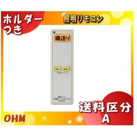 オーム電機 OCR-FLCR1 照明リモコン 蛍光管シーリングライト用 13社の国内メーカーに対応 調光機能 切タイマー 2チャンネル ホルダー付[ocrflcr1]「送料区分A」