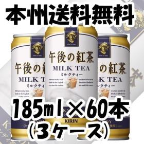 キリン 午後の紅茶 ミルク(缶) 185g 60本 (3ケース)