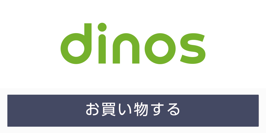 ディノスオンライン