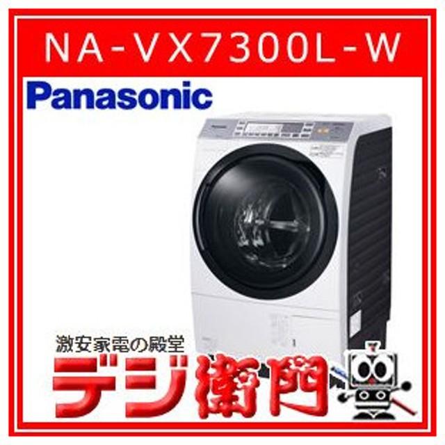NA-VX7300L-W Panasonic パナソニック ななめドラム式洗濯乾燥機・洗濯容量10kg・左開き NA-VX7300L-W クリスタルホワイト/【ヤマト家財宅急便で発送】