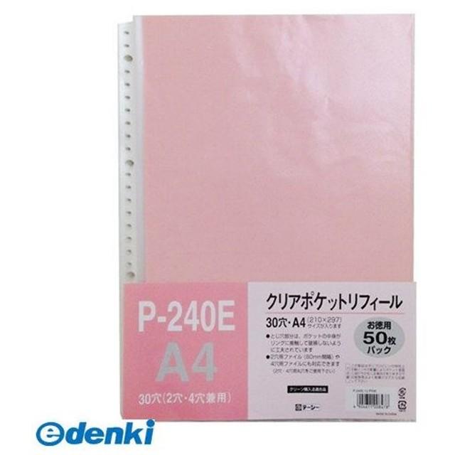 テージー  P-240E-12 ピンク クリアポケツトリフイールA4 桃50枚 P240E12ピンク