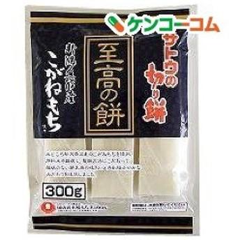 サトウの切り餅 至高の餅 新潟県魚沼産こがねもち ( 300g )/ サトウの切り餅