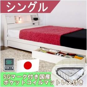 多機能ヘッドボードベッド クラシックホワイト シングル 日本製ポケットコイルスプリングマットレス付/a333-86-s(108618)