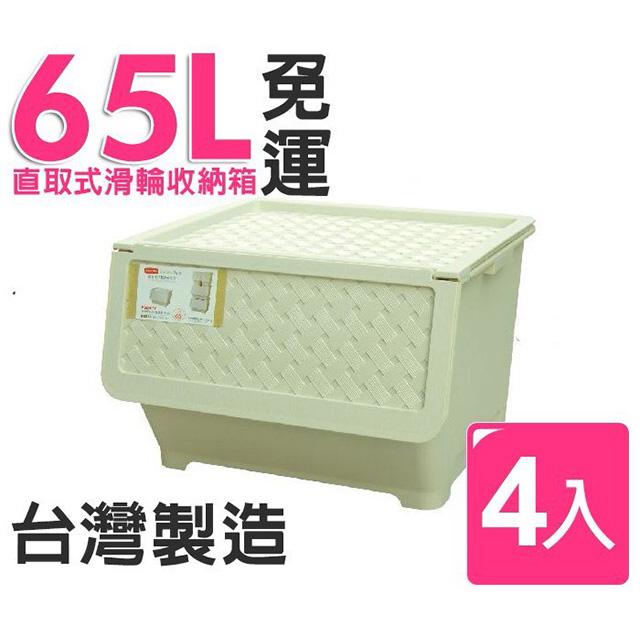收納箱 【BPC012】KeyWay聯府65L前開式藤紋整理收納箱(4入) KGB651 雜物 整理箱 收納女王