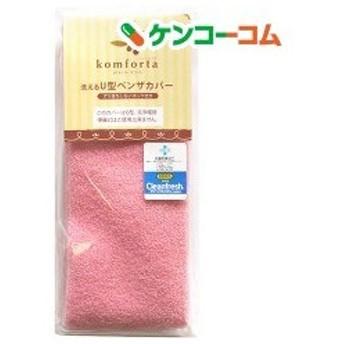 コムフォルタ4 洗えるU型便座カバー ピンク ( 1枚入 )/ コムフォルタ4