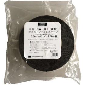 オカモト 防水ブチル両面テープ BW02 75ミリ (1巻) 品番:BW0275