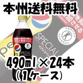 サントリー ペプシ スペシャル 手売り用 490ml 24本 (1ケース) (トクホ 特定保健用食品) 本州送料無料