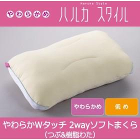 ハルカスタイル 枕 Wタッチ 2wayソフトまくら つぶ&樹脂わた 高さ調節可能 手洗い可 まくら ピロー ウォッシャブル HST-P103